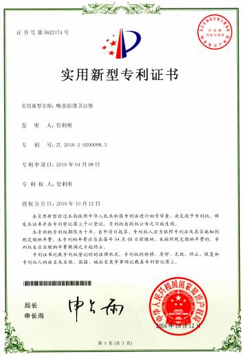卫洁卫生间地垫专利证书